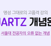 /메가선생님_v2/과학/최석영/메인/2020 개념