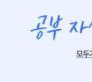 /메가선생님_v2/학습심리/김종환/메인/1