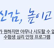 /메가선생님_v2/학습심리/김종환/메인/2