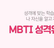 /메가선생님_v2/학습심리/김종환/메인/4