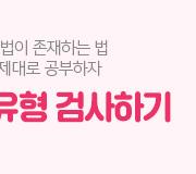 /메가선생님_v2/학습심리/김종환/메인/5