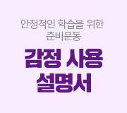 /메가선생님_v2/학습심리/김종환/메인/7