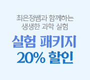 /메가선생님_v2/과학/최은정/메인/패키지 20% 할인