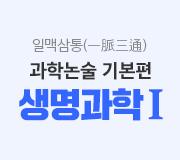 /메가선생님_v2/논술/최우택/메인/1