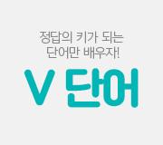 /메가선생님_v2/영어/김지영/메인/단어