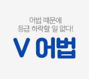 /메가선생님_v2/영어/김지영/메인/어법