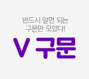 /메가선생님_v2/영어/김지영/메인/구문