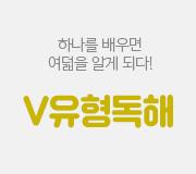 /메가선생님_v2/영어/김지영/메인/독해