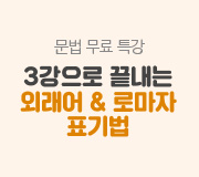 /메가선생님_v2/국어/박리나/메인/무료특강