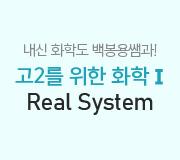 /메가선생님_v2/과학/백봉용/메인/고2
