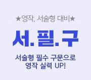 /메가선생님_v2/영어/김선덕/메인/서필구