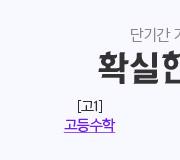 /메가선생님_v2/수학/남혜영/메인/스피드업_고등수학