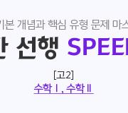 /메가선생님_v2/수학/남혜영/메인/스피드업_수1,수2