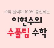 /메가선생님_v2/수학/이현수/메인/이현수T 홍보_이벤트 없는 버전