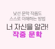 /메가선생님_v2/국어/박담/메인/문학