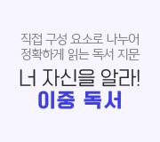 /메가선생님_v2/국어/박담/메인/독서