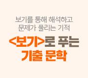/메가선생님_v2/국어/최인호/메인/보기로푸는기출