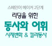 /메가선생님_v2/제2외국어/한문/천예솔/메인/스페인어 메이커 2단계