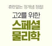 /메가선생님_v2/과학/김성재/메인/고2 스페셜 물리학