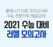 /메가선생님_v2/과학/김성재/메인/러셀모의고사