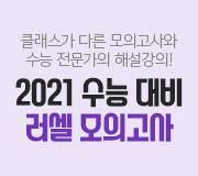 /메가선생님_v2/과학/정우정/메인/러셀모고_3평