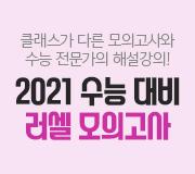 /메가선생님_v2/과학/김희석/메인/러셀 모고3