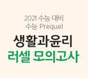 /메가선생님_v2/사회/김종익/메인/2021 러셀 모의고사