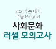 /메가선생님_v2/사회/손고운/메인/러셀모고