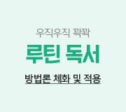 /메가선생님_v2/국어/신용선/메인/루독서