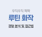 /메가선생님_v2/국어/신용선/메인/루화작