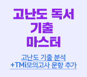 /메가선생님_v2/국어/이원준/메인/21고기마