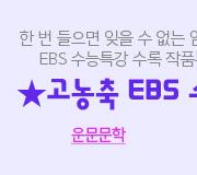 /메가선생님_v2/국어/엄선경/메인/운문