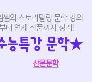 /메가선생님_v2/국어/엄선경/메인/산문