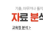 /메가선생님_v2/과학/한종철/메인/자분기 시즌1