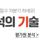 /메가선생님_v2/과학/한종철/메인/자분기 시즌2
