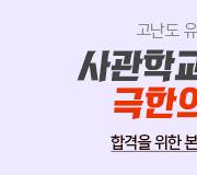 /메가선생님_v2/사관·경찰/곽동령/메인/극한의단련2