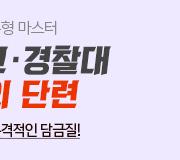 /메가선생님_v2/사관·경찰/곽동령/메인/극한의단련3