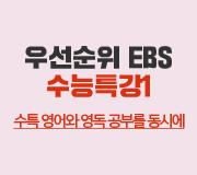 /메가선생님_v2/영어/조정호/메인/2021 우선순위 EBS 수특1