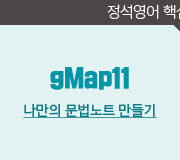 /메가선생님_v2/영어/조정호/메인/2021 gMAP11