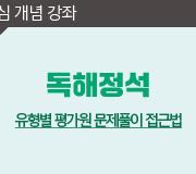 /메가선생님_v2/영어/조정호/메인/2021 독해정석