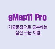 /메가선생님_v2/영어/조정호/메인/2021 gMap11 Pro