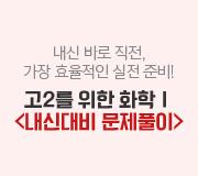 /메가선생님_v2/과학/정우정/메인/고2 내신대비 문제풀이