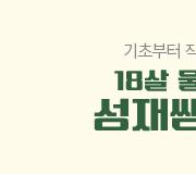 /메가선생님_v2/과학/김성재/메인/고2 내신