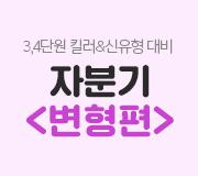 /메가선생님_v2/과학/한종철/메인/자분기 변형편