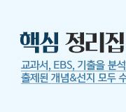 /메가선생님_v2/과학/한종철/메인/핵심_!