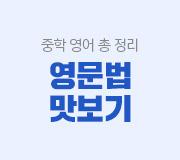 /메가선생님_v2/영어/김선덕/메인/영문법
