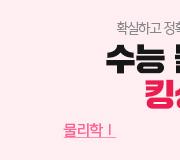 /메가선생님_v2/과학/김성재/메인/개념완성_1