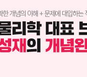 /메가선생님_v2/과학/김성재/메인/개념완성_2