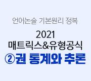 /메가선생님_v2/논술/박기호/메인/2권