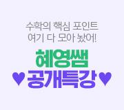 /메가선생님_v2/수학/남혜영/메인/공개특강